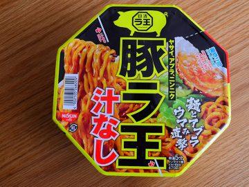 ニンニク&アブラの濃さが悪魔的! 極太汁なし麺「日清 汁なし豚ラ王」を食べてみた