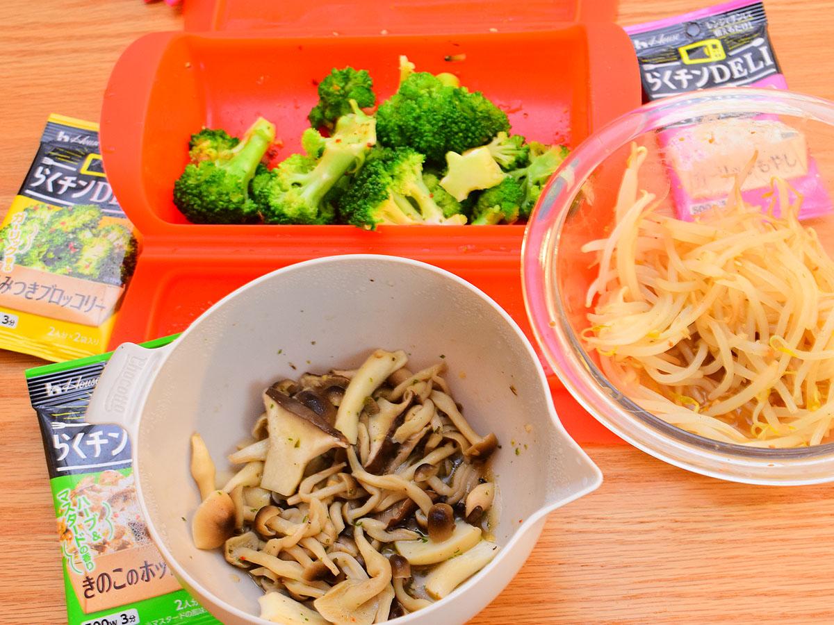 レンチン3分でデリ風総菜が作れる! ハウスの「らくチンDELI」が忙しい時に超便利