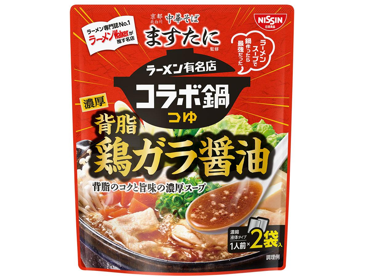 いつもの鍋がグレードアップ! 日清の「ラーメン有名店コラボ鍋つゆ」が最高に旨い!