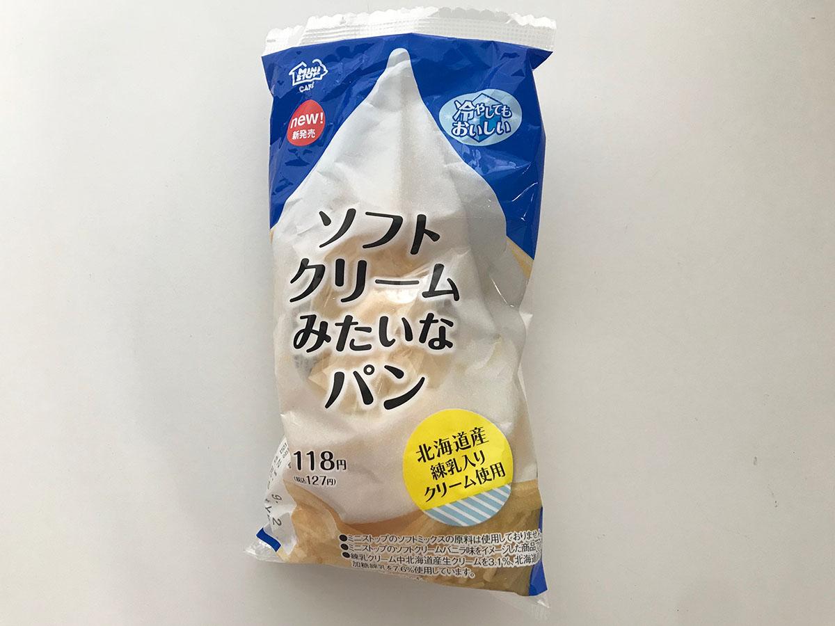 「ソフトクリームみたいなパン」1個 127円(税込)