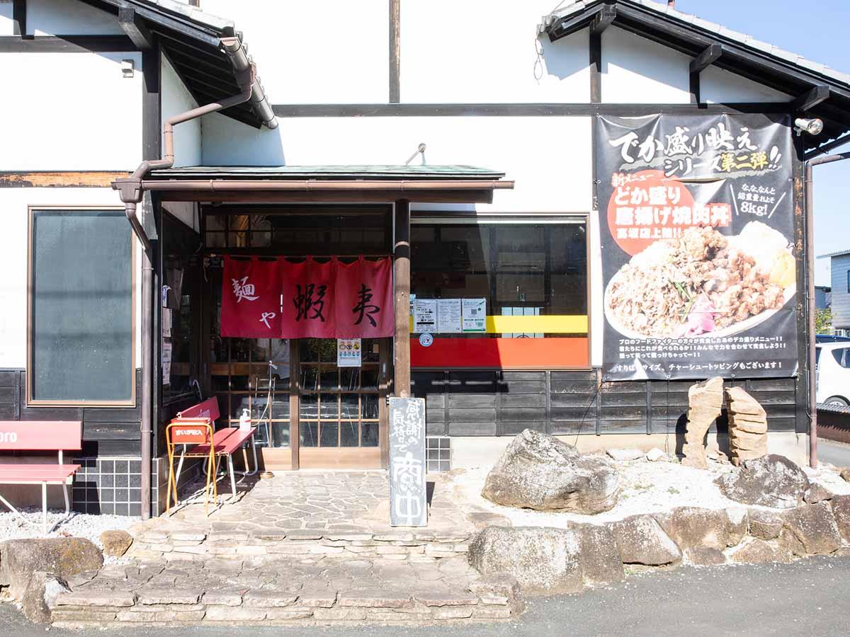 五代目麺や蝦夷外観