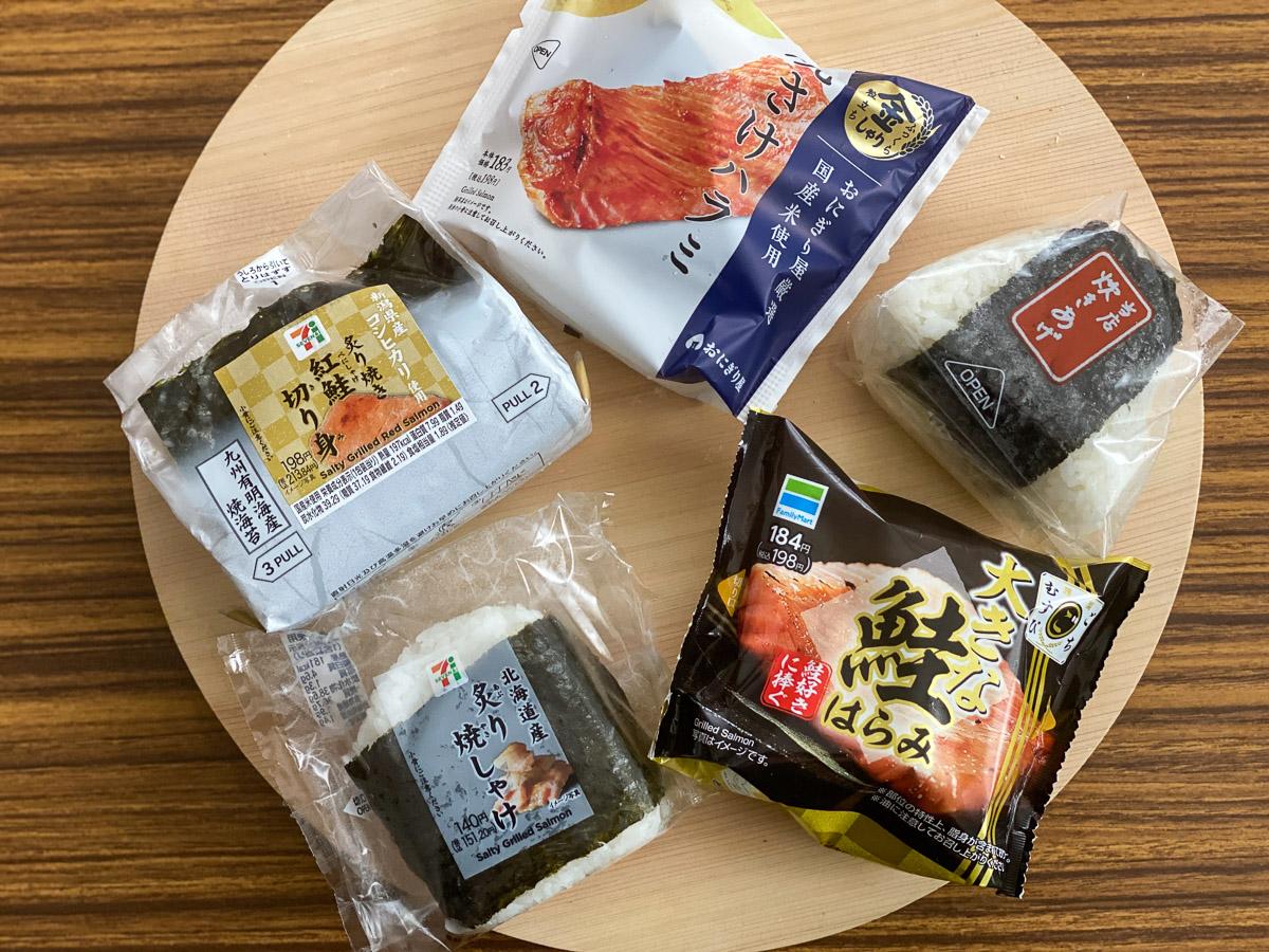 一番美しい鮭おにぎりはどれ? コンビニ4社のグルメ系「鮭おにぎり」を食べ比べてみた!