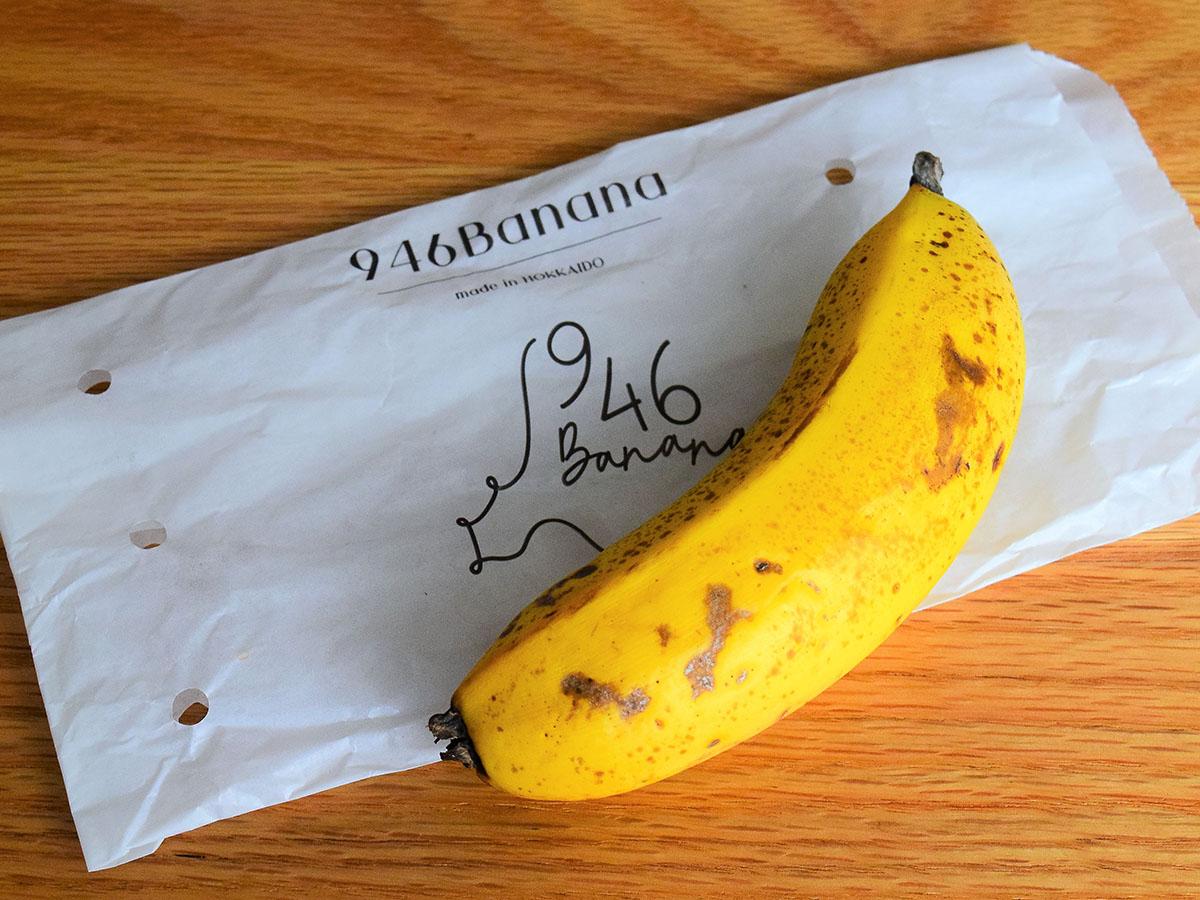 バナナが1本1000円!? 北海道生まれの高級バナナ「946BANANA」を皮ごと食べてみた