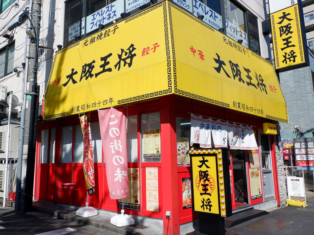 大阪王将 東高円寺店。期間限定の「ニンニク肉にく全力炒飯」は10月後半まで提供されています(一部店舗を除く)