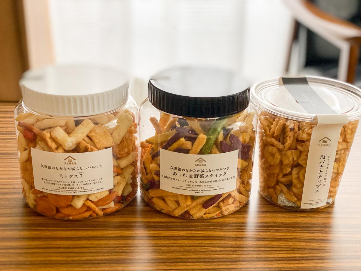 左から「ミックス7」、「あられ&野菜スティック」、「塩バナナチップス」
