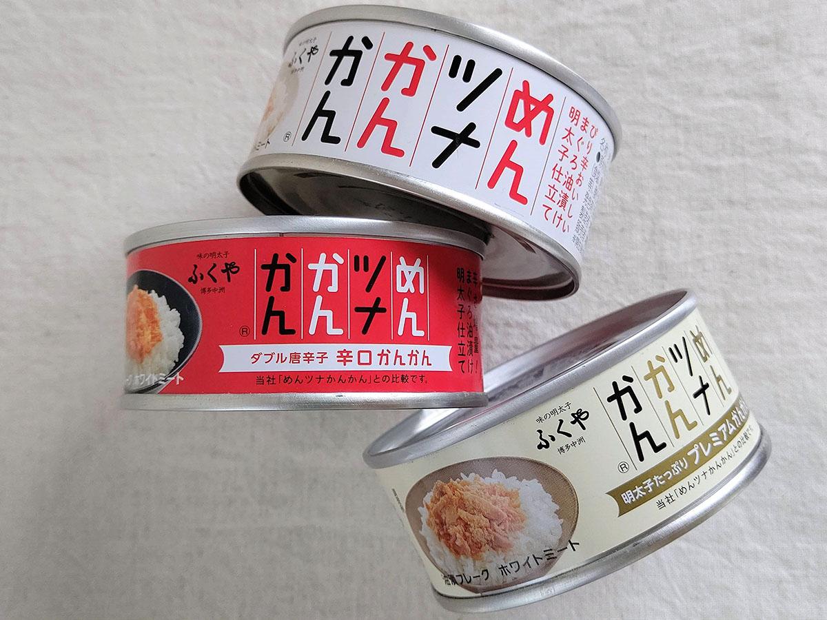 累計販売数600万超! 博多土産の新定番『ふくや』の「めんツナかんかん」3種を食べ比べてみた
