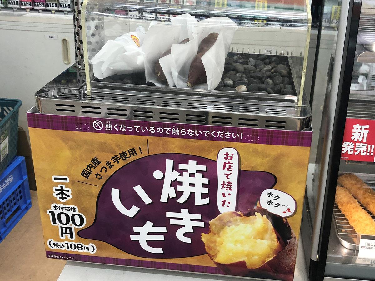 1日1万本以上売れる!ローソンストア100の「焼きいも」が美味しい理由とは?