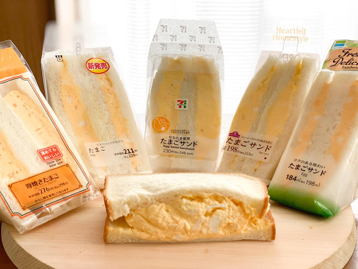 最強のサンドイッチはどれ? コンビニ4社の「たまごサンド」を食べ比べてみた