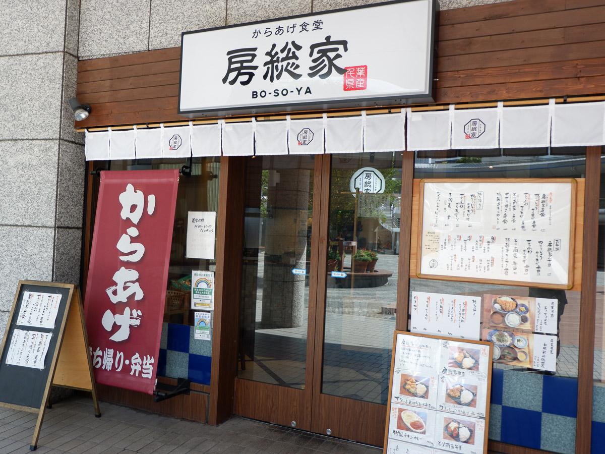 『からあげ食堂 房総家』。豊洲駅の3番出口を出るとすぐに目に飛び込んできます