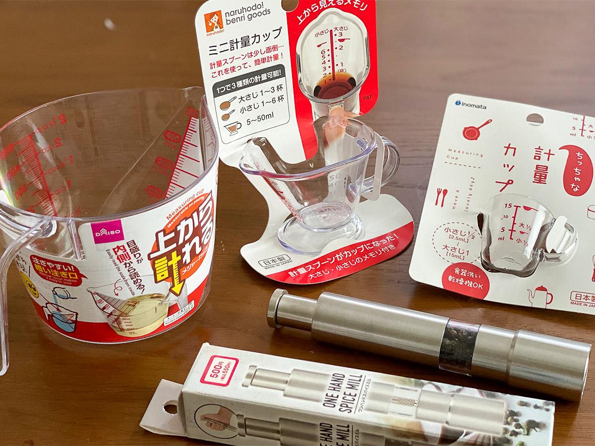 右から時計回りに、「上から計れるメジャーカップ」110円、「ミニ計量カップ」110円、「ちっちゃな計量カップ」110円、「ワンハンドスパイスミル」550円