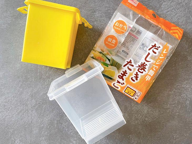 透明な容器と、黄色の容器(押し型フタ)がセットになって110円税込