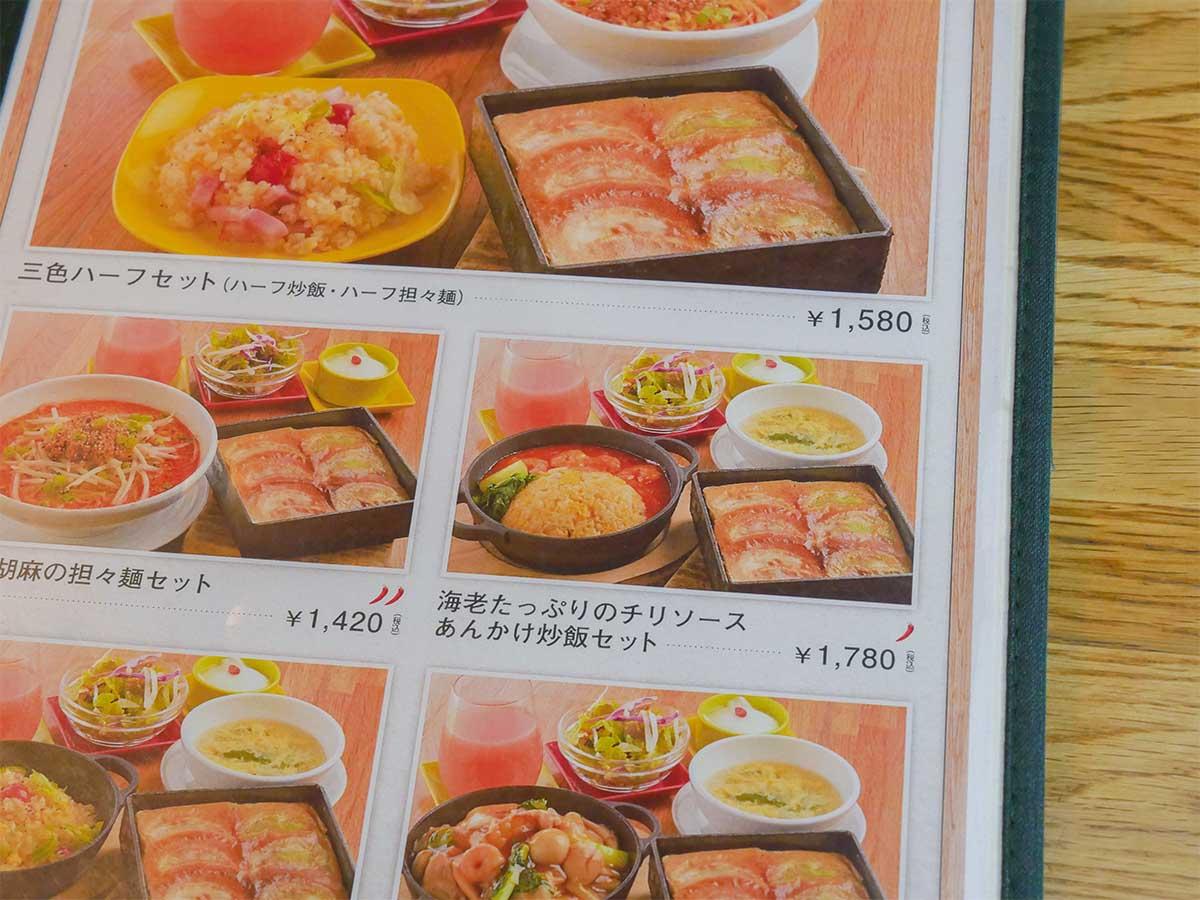 ランチメニュー「海老たっぷりのチリソースあんかけ炒飯セット」。つまりエビチリ×チャーハン!
