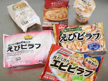 【食べ比べ】一番美味しい冷凍エビピラフはどれ? 定番6商品を食べてみた!
