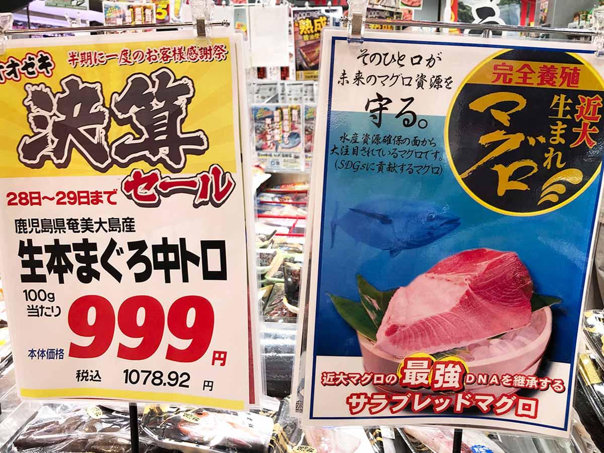 『オオゼキ』の店頭にて。通常の「本マグロ」(左)などと合わせて、「近大生まれマグロ」(右)も激推ししています