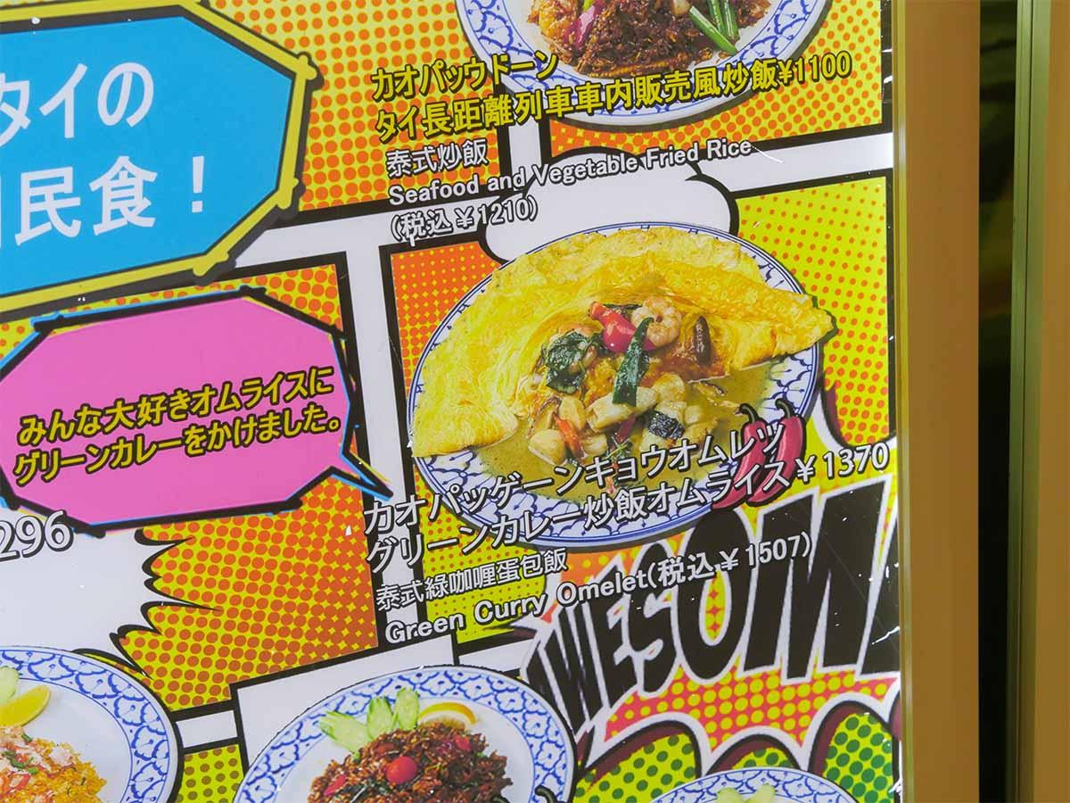 メニュー。「カオパッゲーンキョウオムレツ」。カオ・パットは炒めご飯、ゲーンはスープものという意味