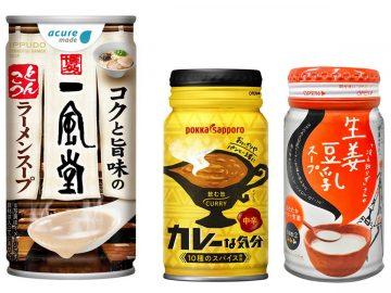 出会えたらラッキー! JR東日本の駅ナカ自販機のレアなホット飲料3選