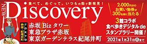 赤坂・紀尾井町イベント