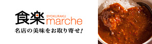 食楽marche(マルシェ) 名店の美味をお取り寄せ!