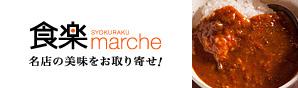 食楽marche(マルシェ) 名店の美味をお取り寄せ!
