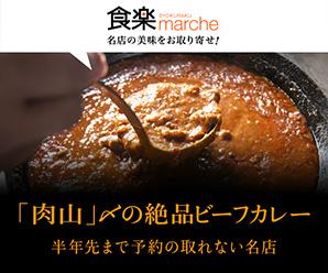食楽marche(マルシェ) 名店の美味をお取り寄せ! 肉山カレー