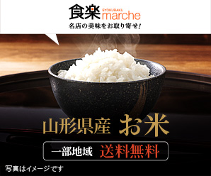 食楽marche(マルシェ) 名店の美味をお取り寄せ! 山形県産お米