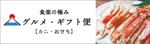 食楽の極み グルメ・ギフト便【カニ・おせち】 バナー